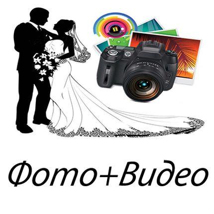 Фотосъёмка и видеосъёмка всего торжества