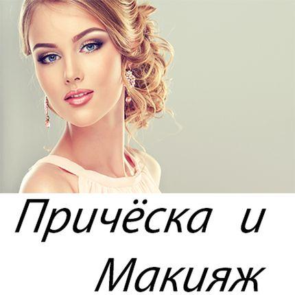 Макияж + причёска любой сложности