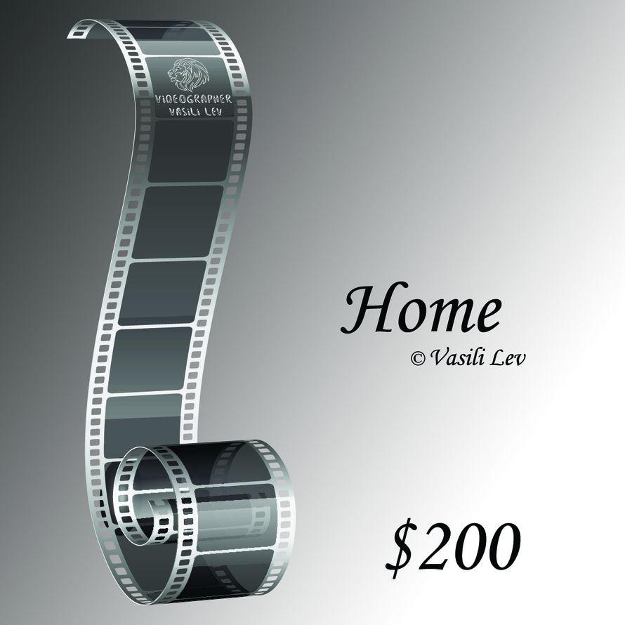 Видеосъёмка неполного дня - пакет Home
