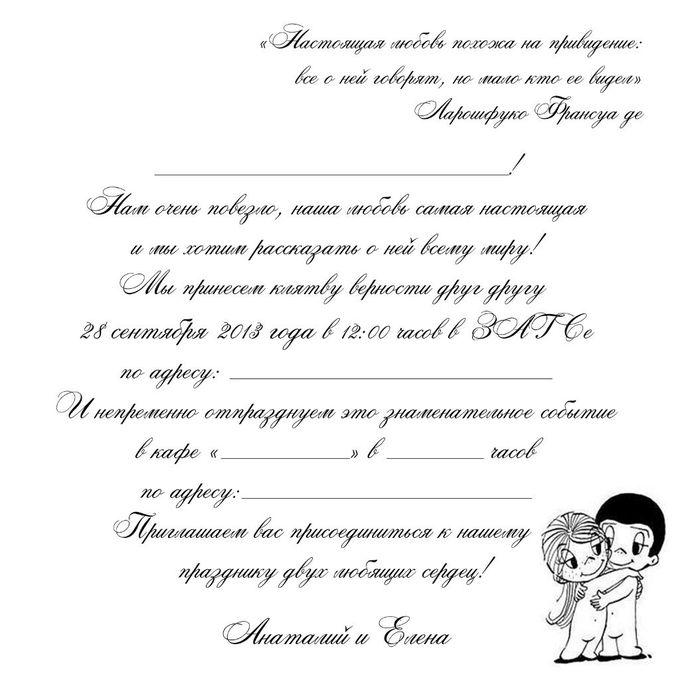 Текст приглашения на свадьбу шаблоны образцы для печати