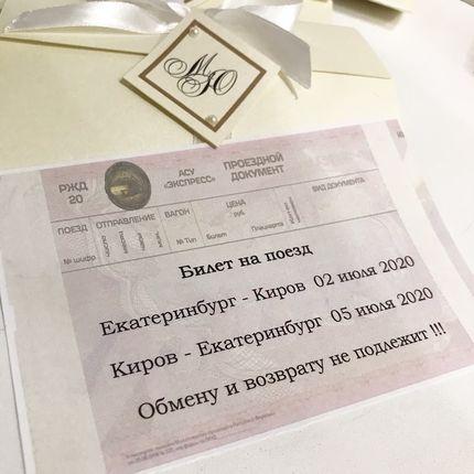 Приглашение в виде билета на поезд с конвертом