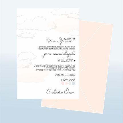 """Приглашение """"Любовь в облаках"""""""