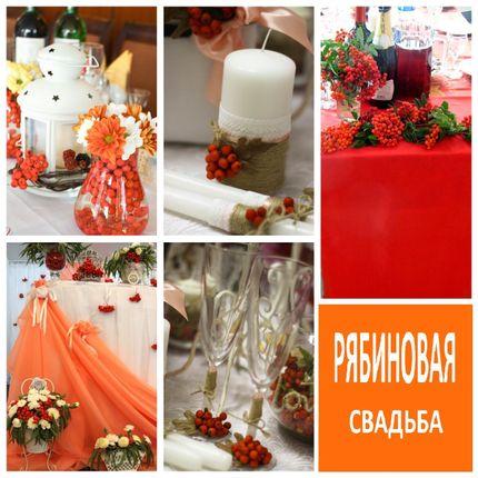 """Оформление """"рябиновой"""" свадьбы"""