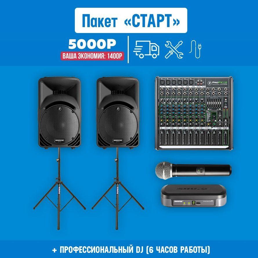"""Ди-джей + комплект звукового оборудования """"Старт"""", 6 часов"""