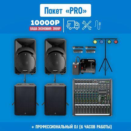 """Ди-джей + комплект звукового оборудования """"PRO"""", 6 часов"""