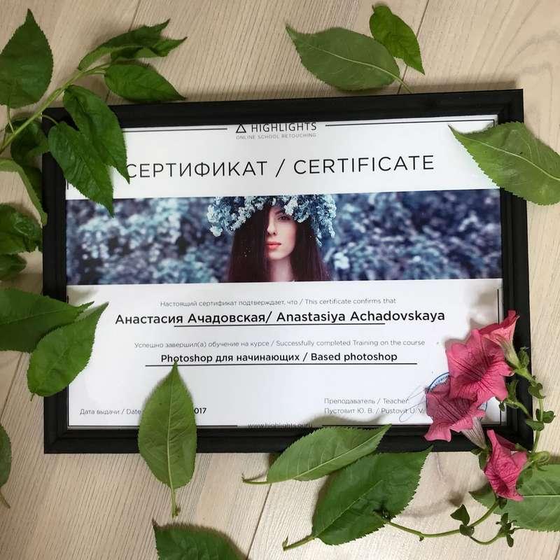 Фото 17706780 в коллекции Мои сертификаты - Визажист Анастасия Ачадовская