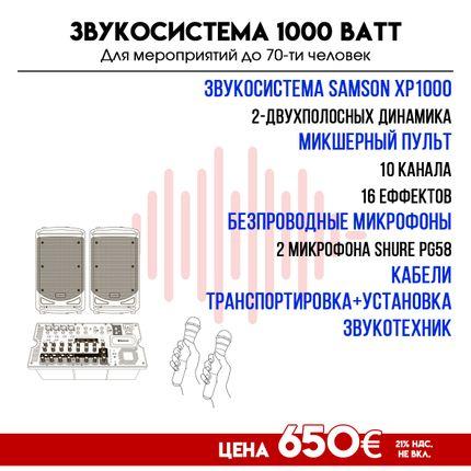 Звукооборудование 1000 ватт