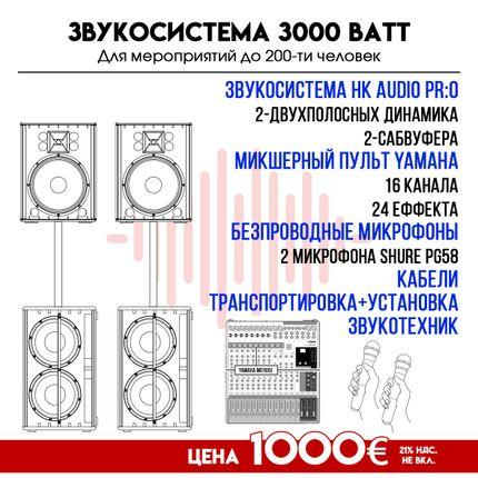 Звукооборудование, 3000 ватт