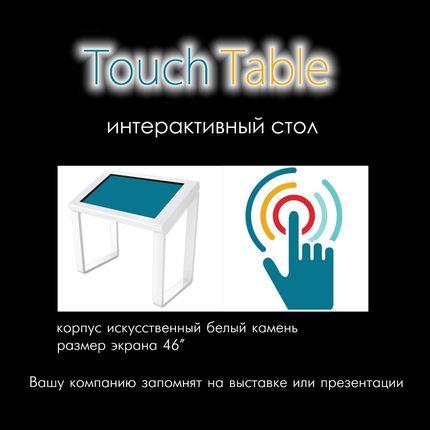 Интерактивный тач стол в аренду