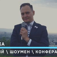 Доронин Дмитрий Ведущий в Алмат
