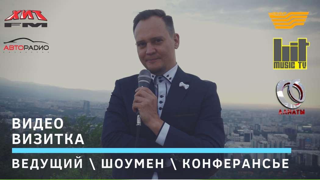Доронин Дмитрий Ведущий в Алмат - фото 17933256 Ведущий на свадьбу Алмат