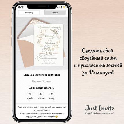 Онлайн приглашения и свадебный сайт