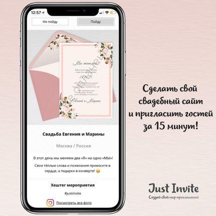 Приглашения онлайн и свадебный сайт