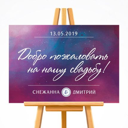 Постер Welcome Космос