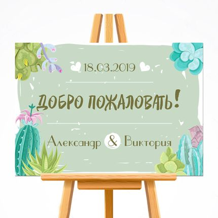 Постер Welcome Кактусы