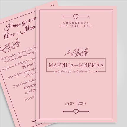 Приглашение Monomini rose