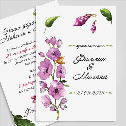 Свадебное приглашение Bohocolorfull №3