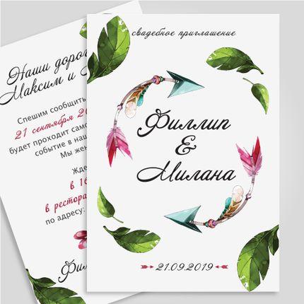 Свадебное приглашение Bohocolorfull