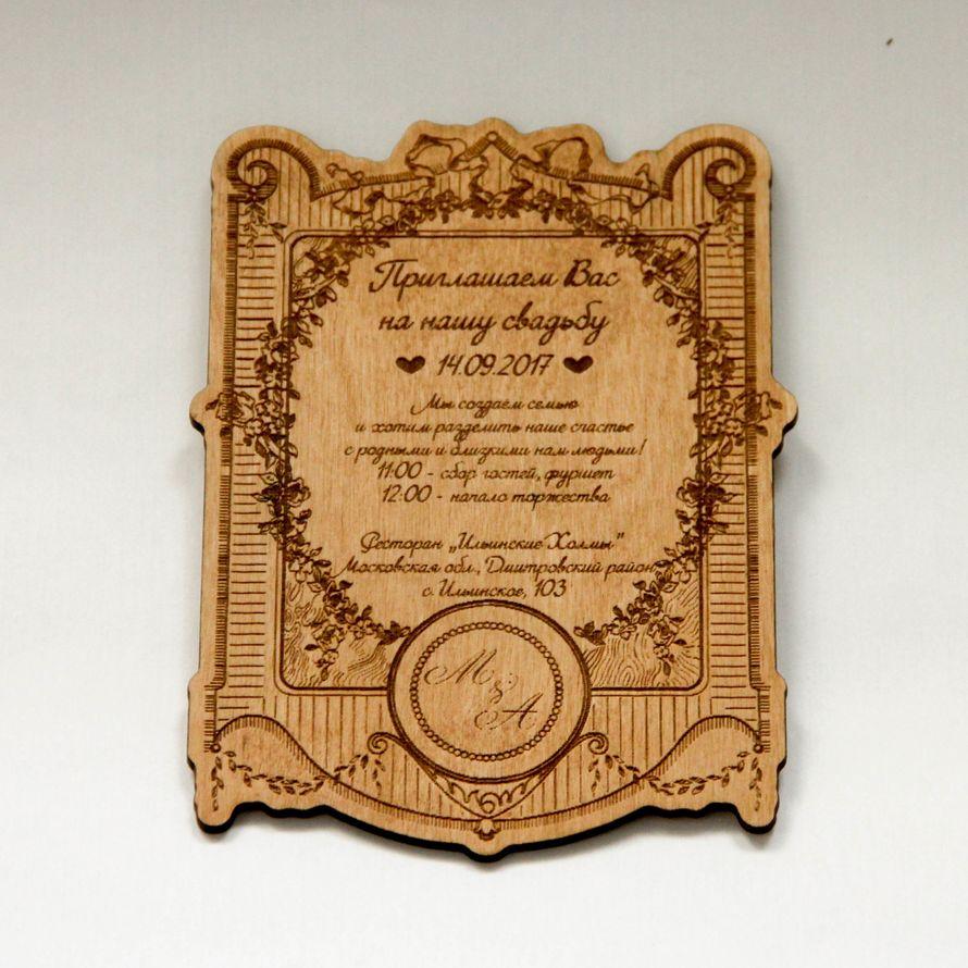 Приглашения деревянные
