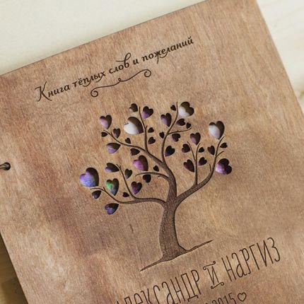 Гостевая книга с дерева