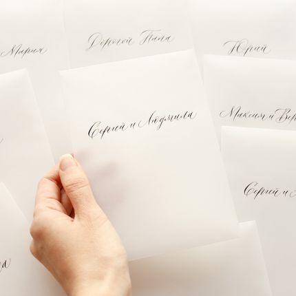 Персонализация с помощью каллиграфии