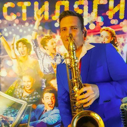 Выступление саксофониста, 1 час