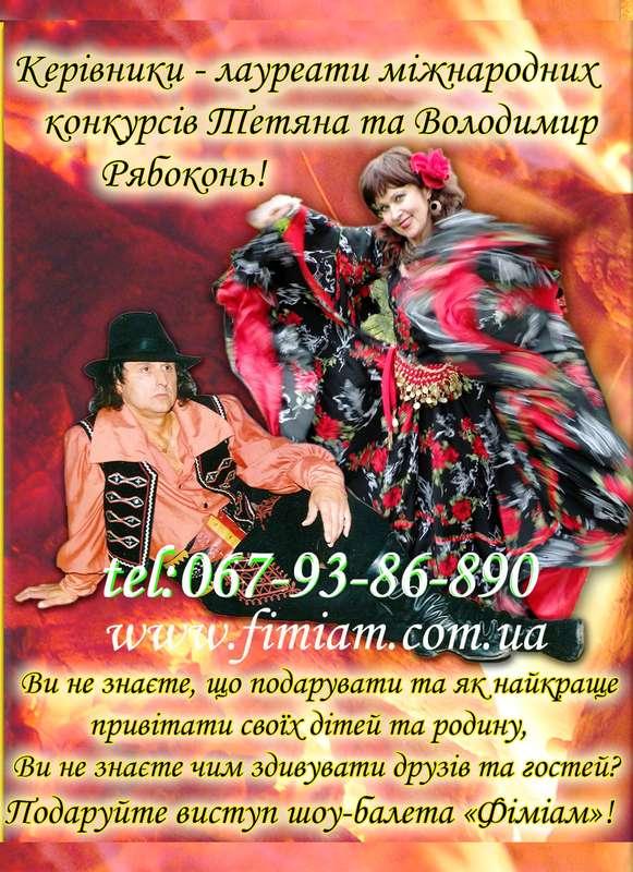 """Фото 843169 в коллекции Цигани. Шоу-балет """"Фіміам"""" - Шоу-балет """"Fimiam"""""""