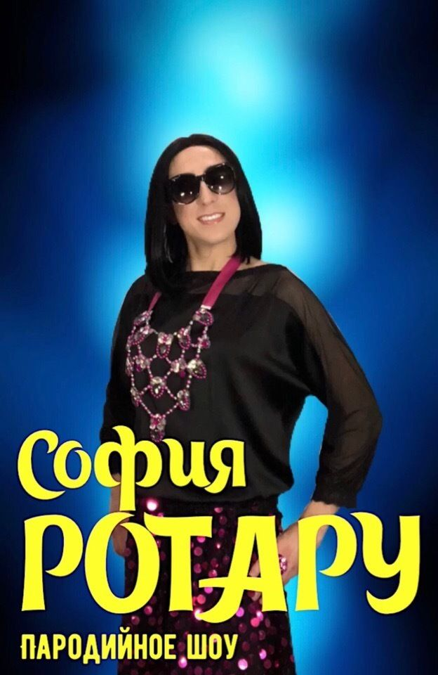 Пародийное шоу София Ротару