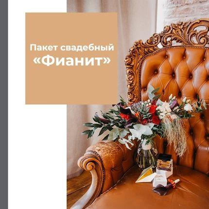 """Организация свадьбы """"под ключ"""" - пакет Фианит"""