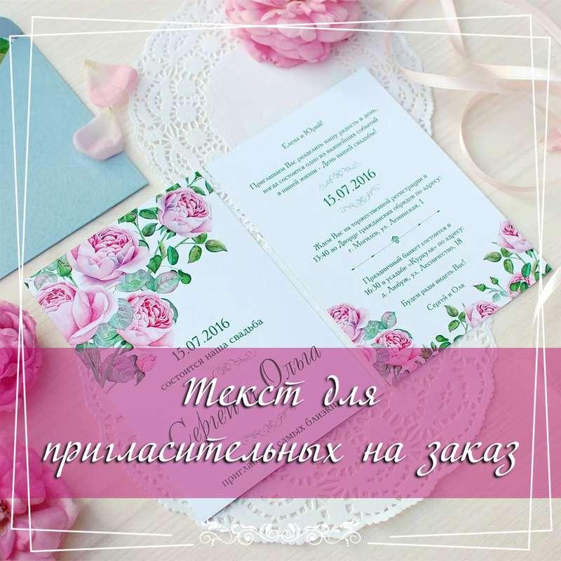 """Фото 18673366 в коллекции Свадебные тексты - Бюро текстовых услуг """"Brandy"""""""