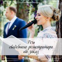 Речь свадебного регистратора на заказ