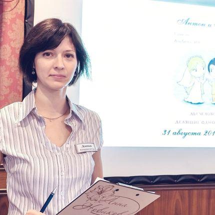 Индивидуальная консультация организатора