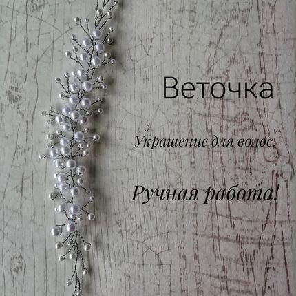 """Украшения в причёску """"Веточка"""""""