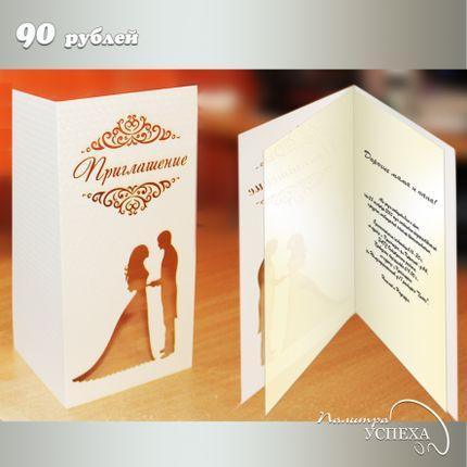 """Приглашение """"Свадьба"""""""