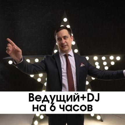 Ведущий + DJ, 6 часов