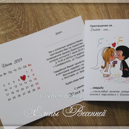 Приглашения Love is...