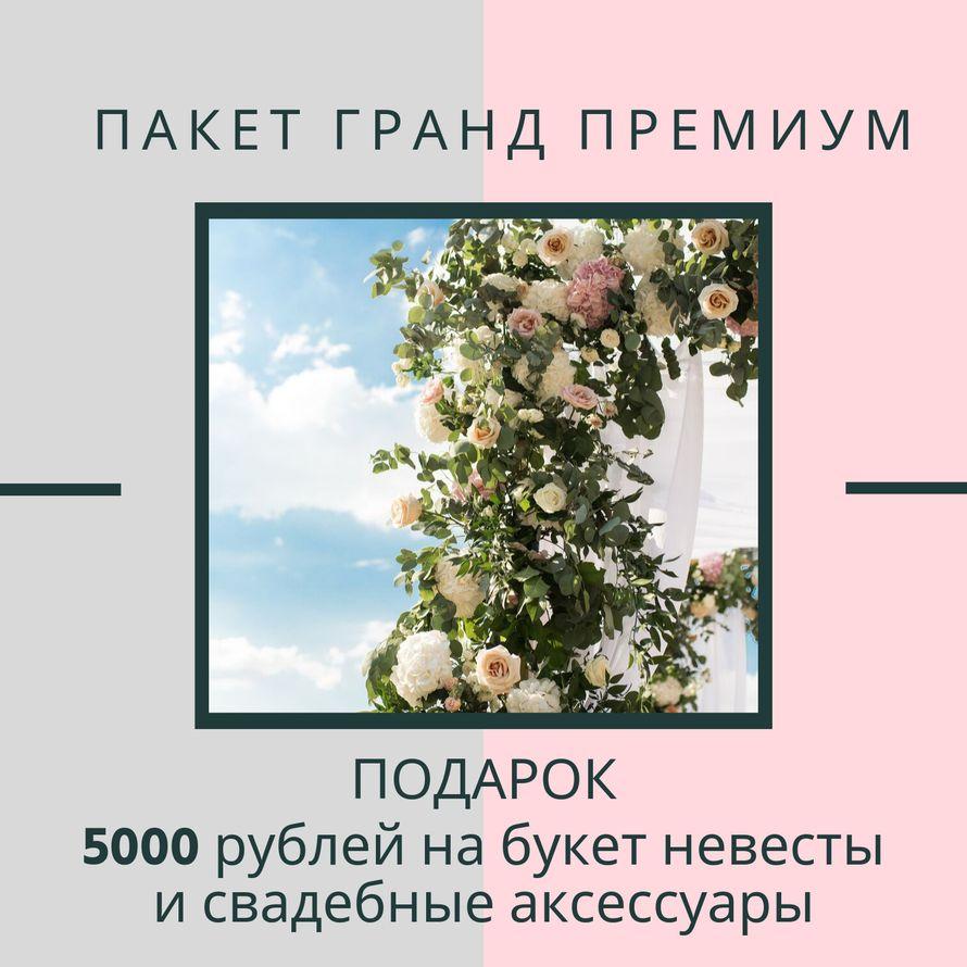 """Фото 19158654 в коллекции Цветочные композиции - """"Свадьбери"""" - организация свадеб"""