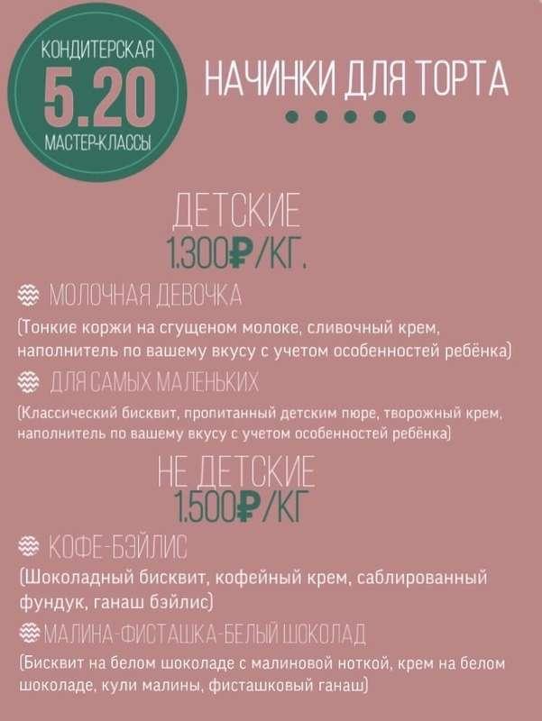 """Фото 19291236 в коллекции Торты - Кондитерская """"5.20"""""""