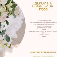 Оформление зала - пакет Цветочный