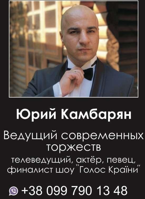 Фото 19383524 в коллекции ведущий Юрий Камбарян - Ведущий Юрий Камбарян