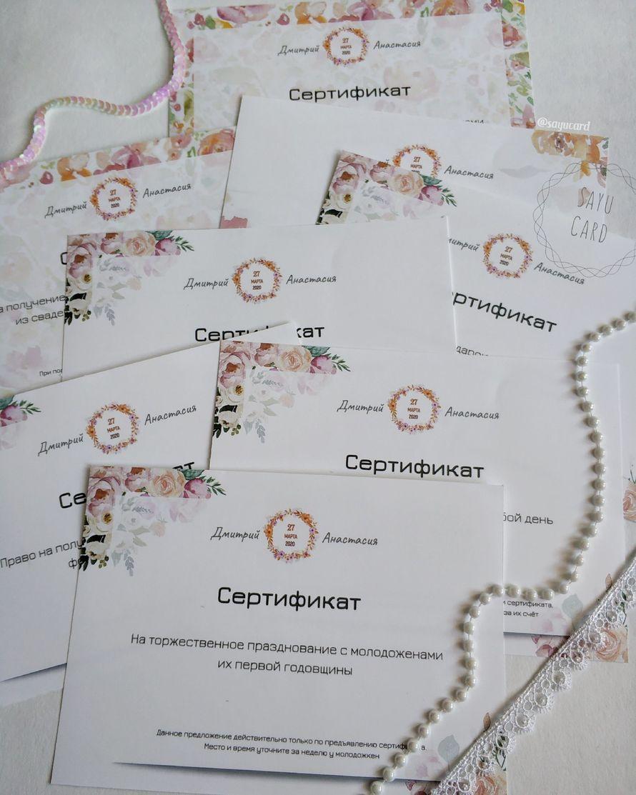 Сертификаты с эмблемой свадьбы