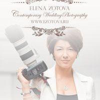 Фотограф Елена Зотова