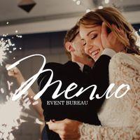 Teplo Event Bureau - свадебное агентство