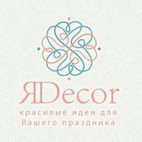 ЯDecor - студия флористики и декора
