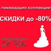 Salon D'Elis - свадебные платья