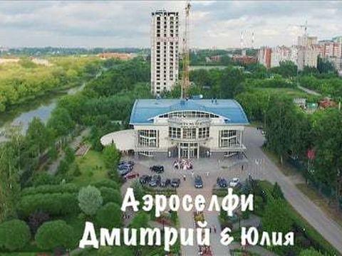 Аэроселфи Дмитрий и Юлия