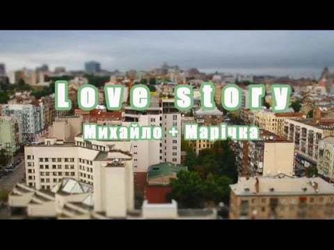 Love story / SDE Михайло та Марічка 4.10.2014р.