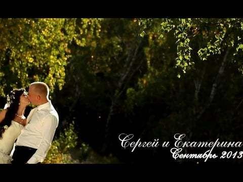 September's beautiful wedding, Sergei and Ekaterina