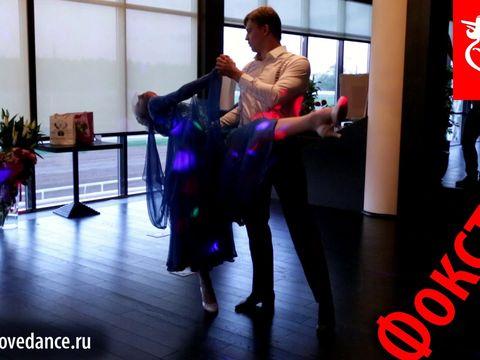 Свадебный танец в РЕТРО стиле! Фокстрот
