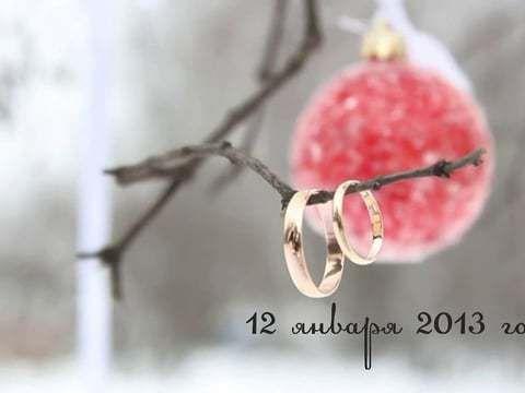 Первая свадьба 2013! Светлана и Дмитрий 12 / 01 / 2013